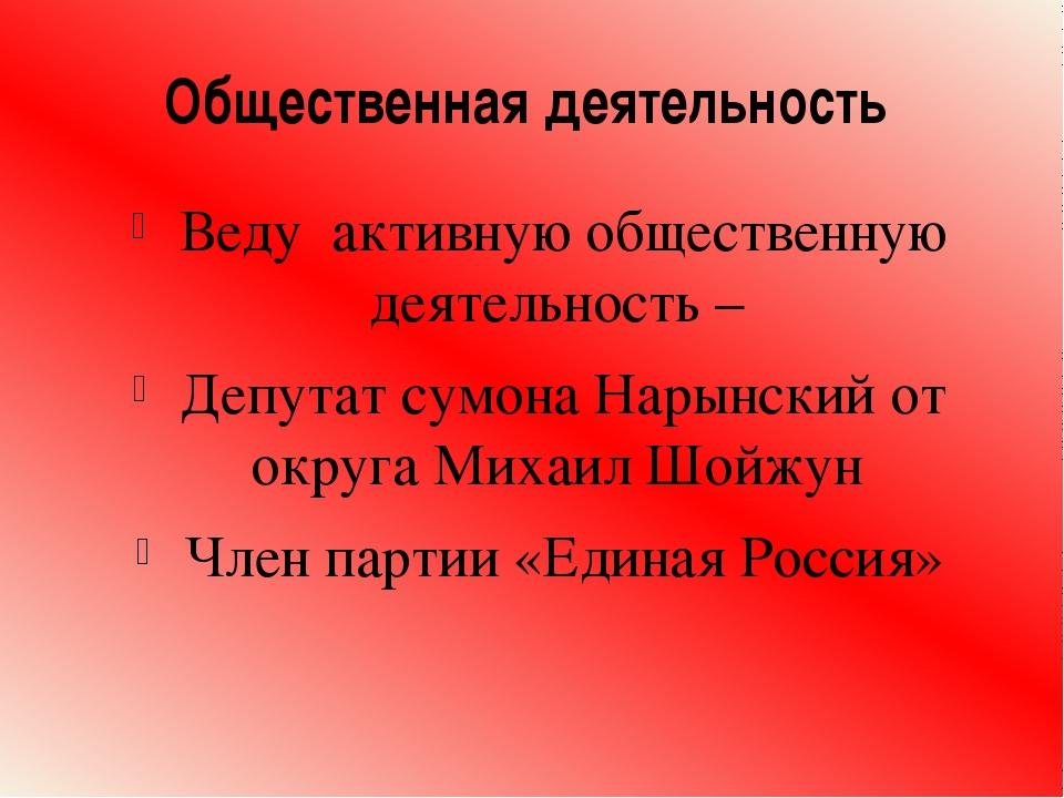 Общественная деятельность Веду активную общественную деятельность – Депутат с...