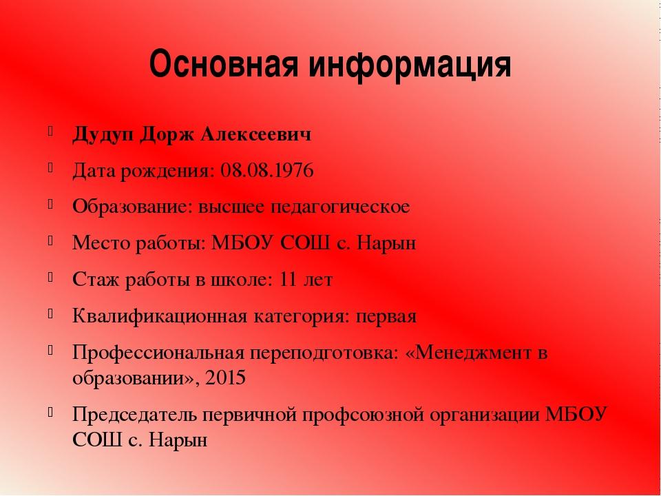Основная информация Дудуп Дорж Алексеевич Дата рождения: 08.08.1976 Образован...