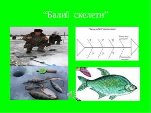 """Балиқ скелети"""