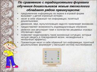 По сравнению с традиционными формами обучения дошкольников новые технологии о