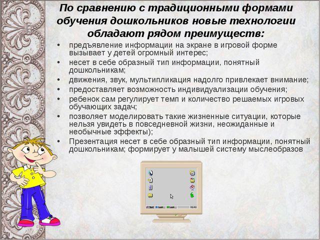 По сравнению с традиционными формами обучения дошкольников новые технологии о...