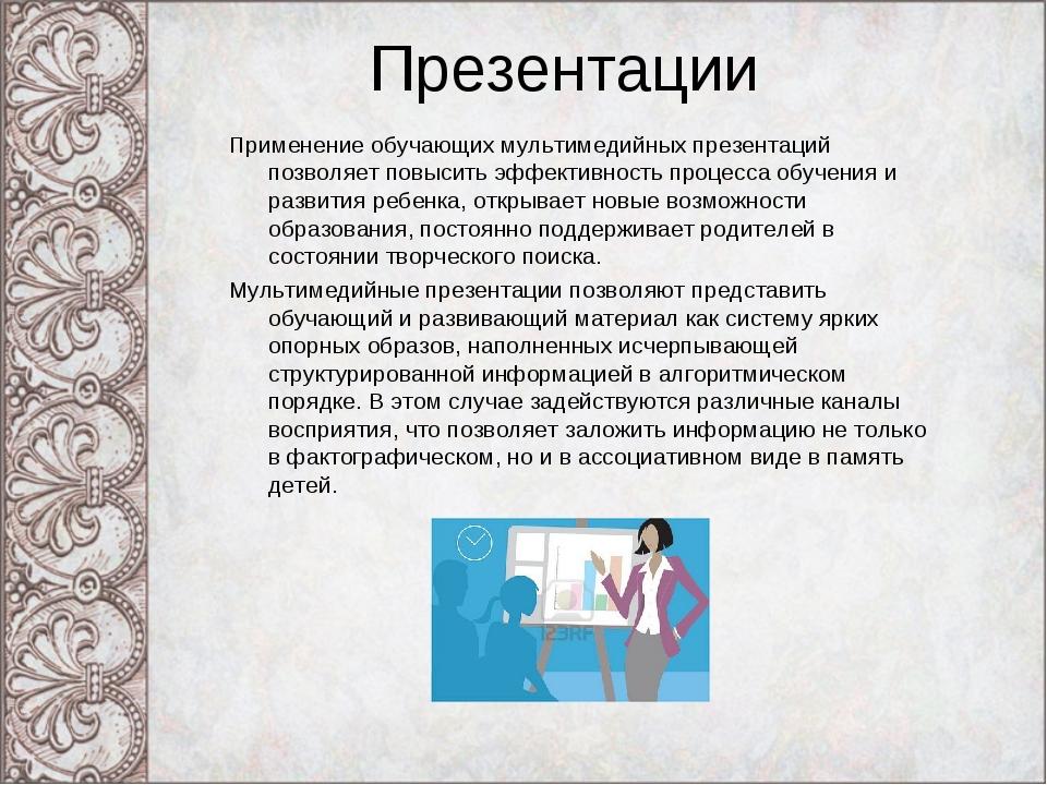 Презентации Применение обучающих мультимедийных презентаций позволяет повысит...