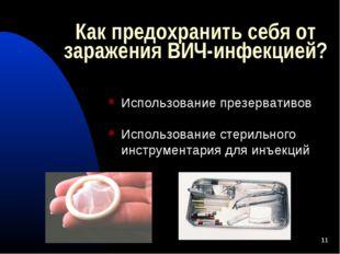 * Как предохранить себя от заражения ВИЧ-инфекцией? Использование презерватив