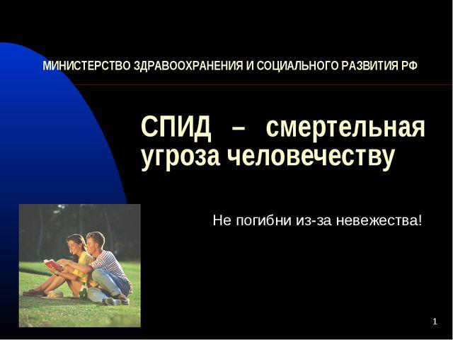 * СПИД – смертельная угроза человечеству Не погибни из-за невежества! МИНИСТЕ...