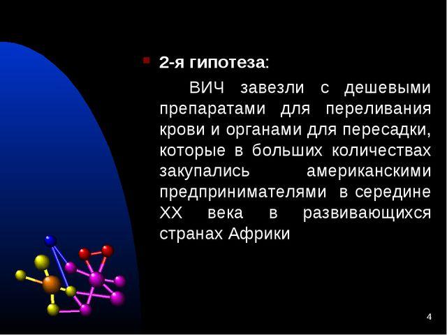* 2-я гипотеза: ВИЧ завезли с дешевыми препаратами для переливания крови и ор...