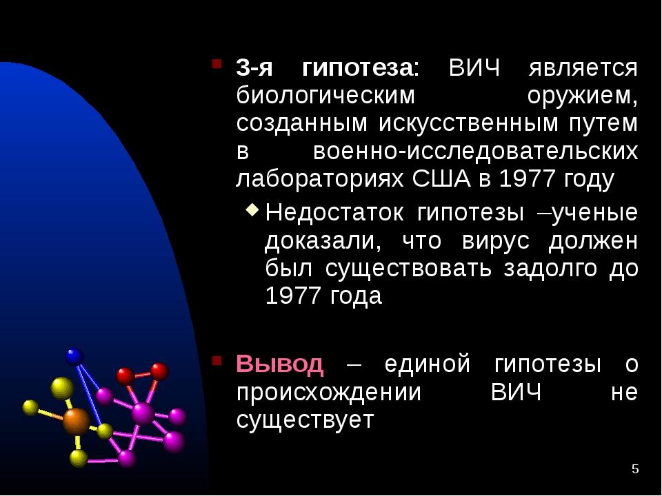 * 3-я гипотеза: ВИЧ является биологическим оружием, созданным искусственным п...