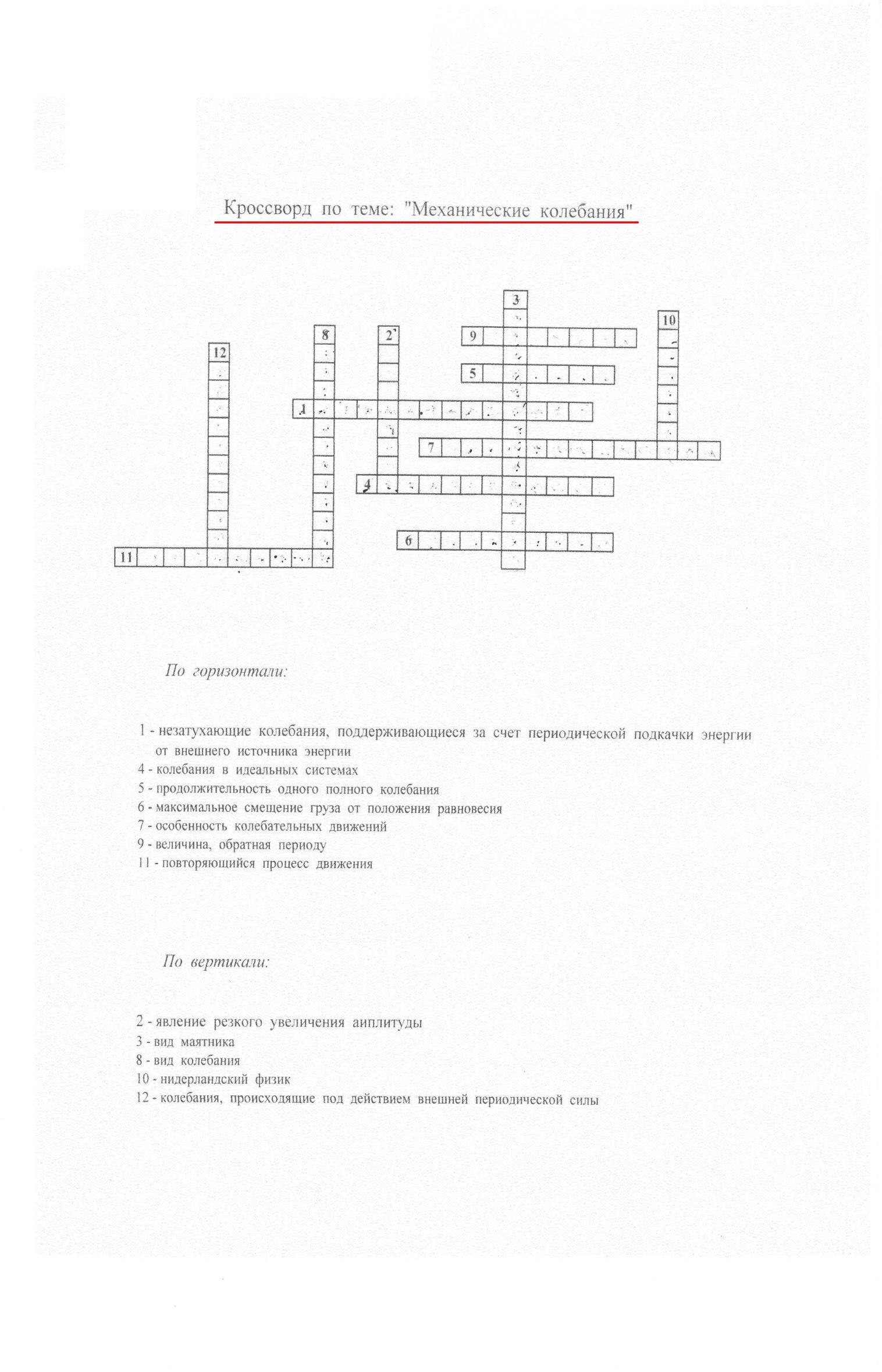 C:\Documents and Settings\UserXP\Мои документы\Мои рисунки\MP Navigator EX\кроссворды\IMG_0010.jpg
