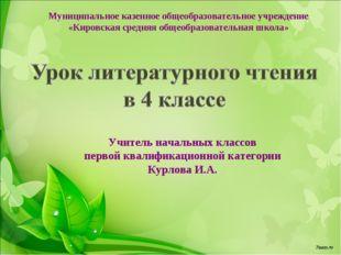 Учитель начальных классов первой квалификационной категории Курлова И.А. Муни