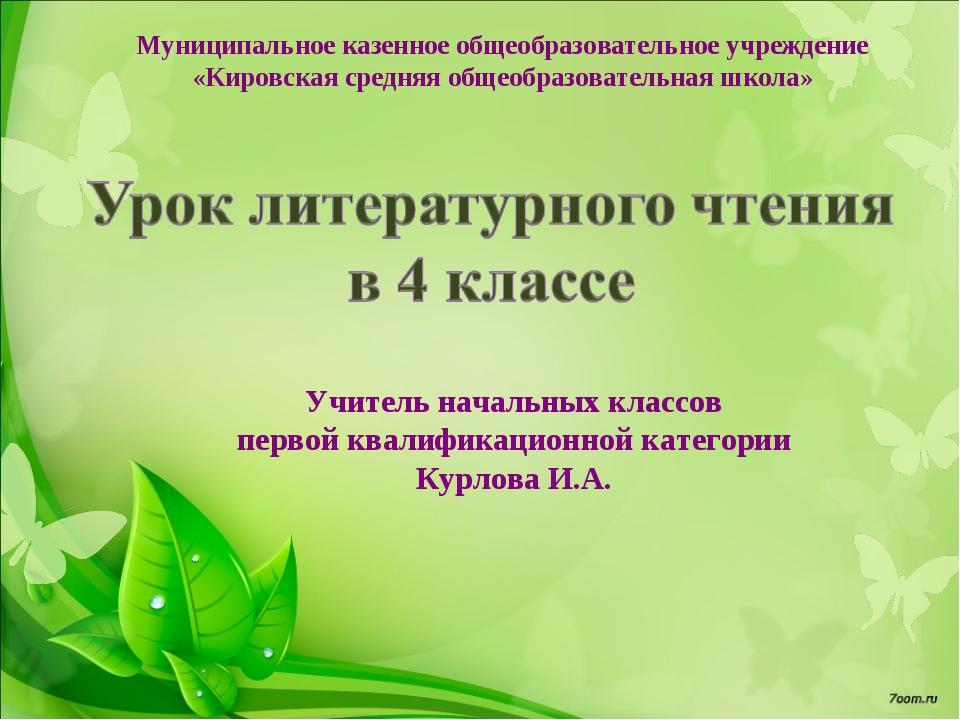 Учитель начальных классов первой квалификационной категории Курлова И.А. Муни...