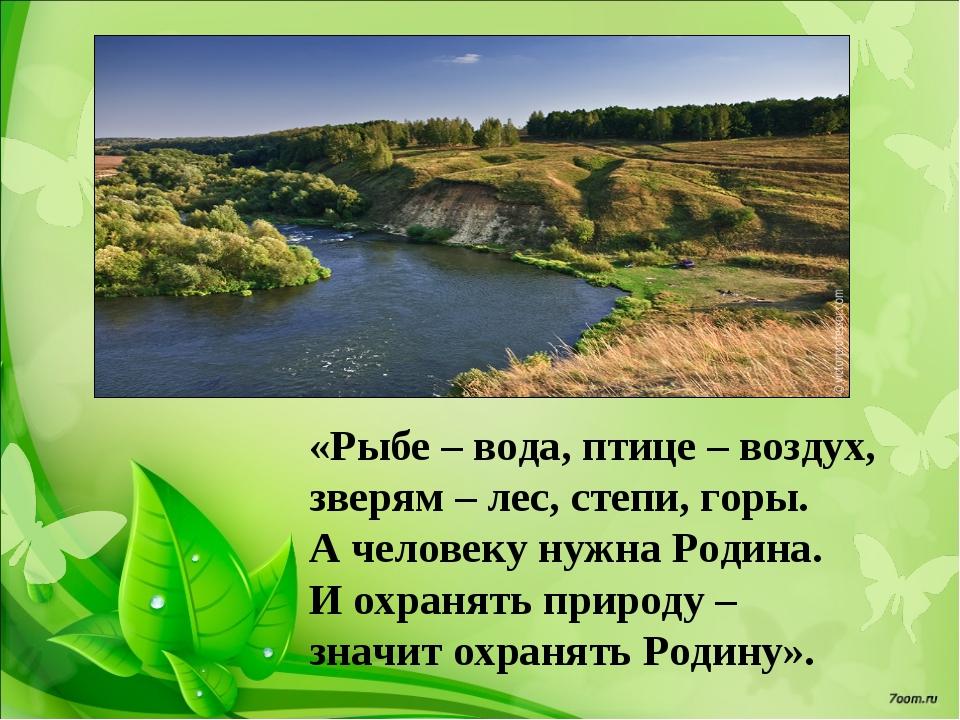 «Рыбе – вода, птице – воздух, зверям – лес, степи, горы. А человеку нужна Род...