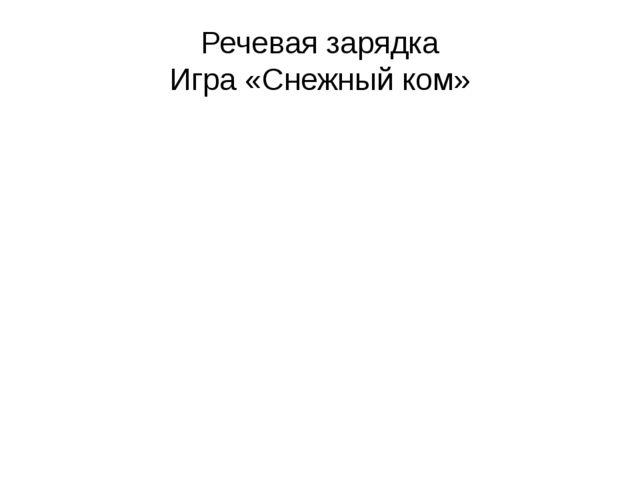 Речевая зарядка Игра «Снежный ком»