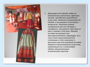 древнерусской одежде судят по материалам археологии, фрескам, иконам, предмет