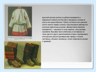 мужской костюм состоял из рубахи-косоворотки с невысокой стойкой или без нее