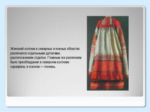 Женский костюм в северных и южных областях различался отдельными деталями, ра