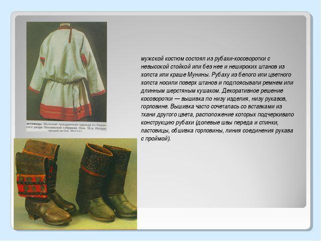 мужской костюм состоял из рубахи-косоворотки с невысокой стойкой или без нее...