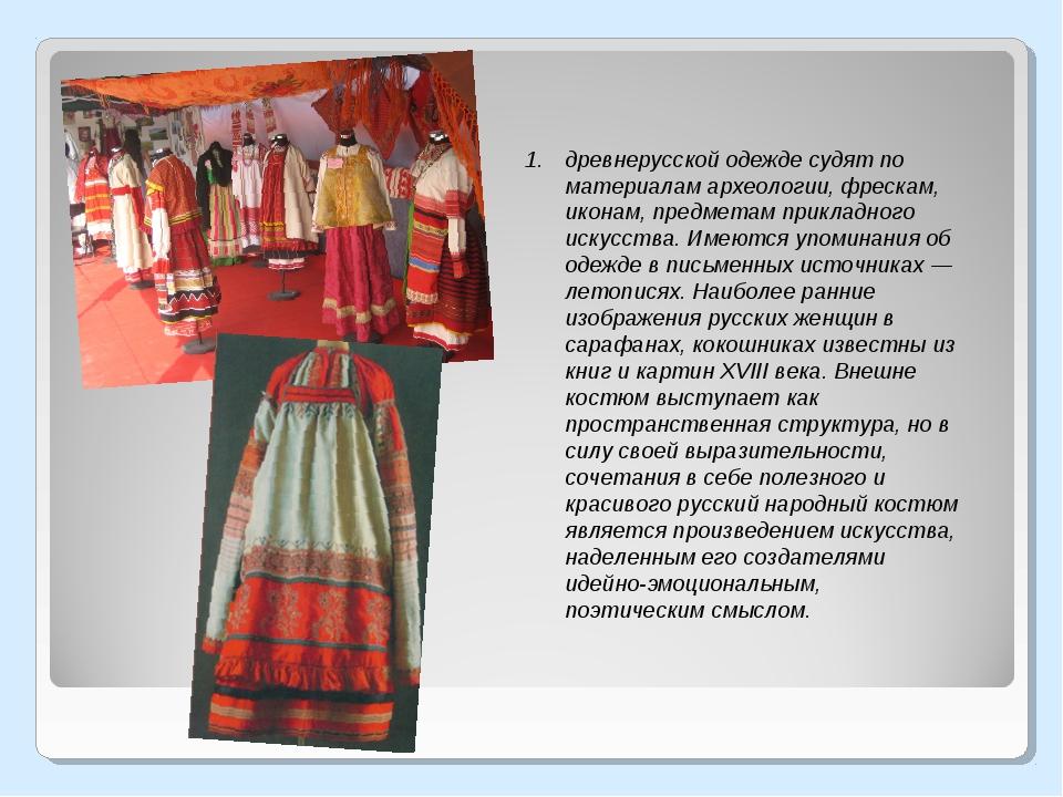 древнерусской одежде судят по материалам археологии, фрескам, иконам, предмет...
