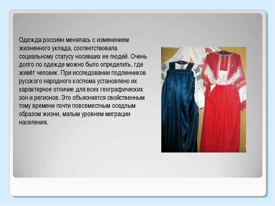 Одежда россиян менялась с изменением жизненного уклада, соответствовала социа...
