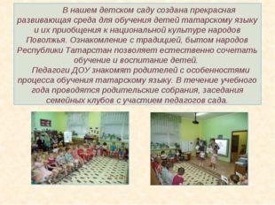 В нашем детском саду создана прекрасная развивающая среда для обучения детей