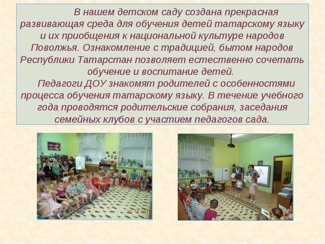 В нашем детском саду создана прекрасная развивающая среда для обучения детей...