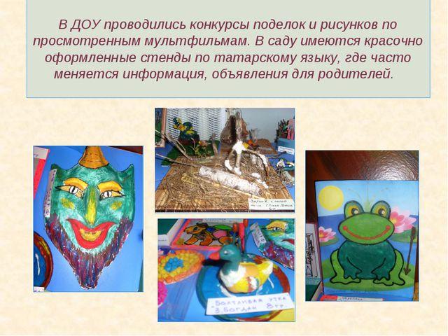В ДОУ проводились конкурсы поделок и рисунков по просмотренным мультфильмам....