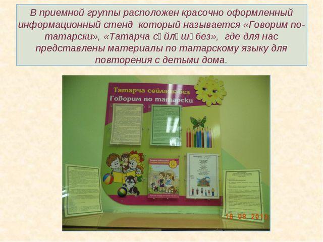 В приемной группы расположен красочно оформленный информационный стенд которы...