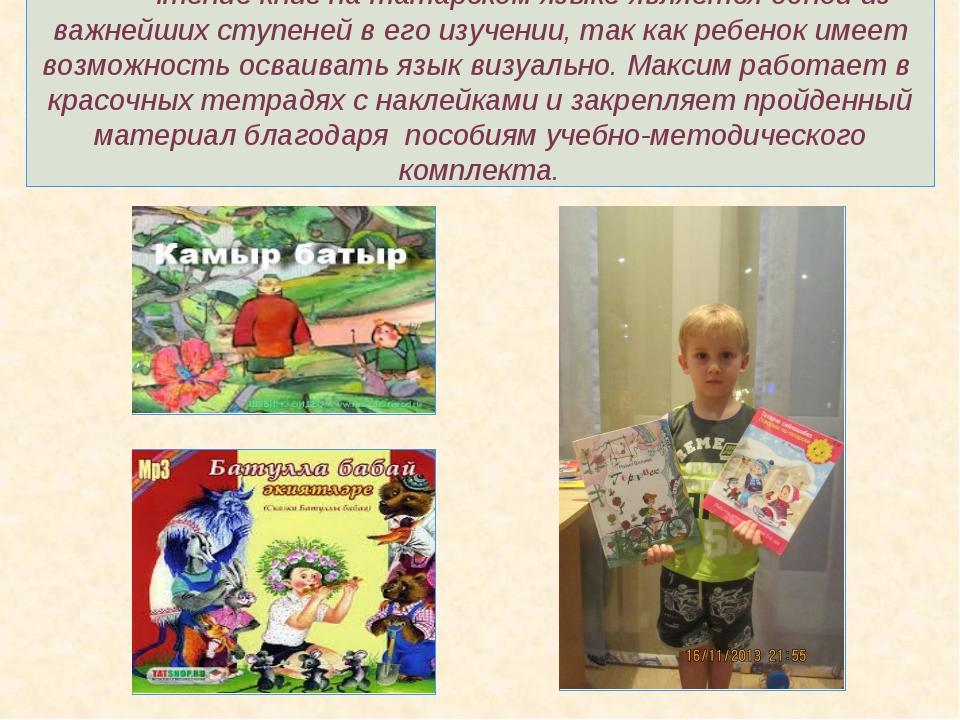 Чтение книг на татарском языке является одной из важнейших ступеней в его из...