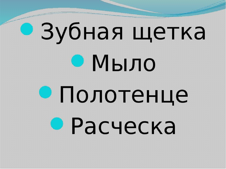 Зубная щетка Мыло Полотенце Расческа