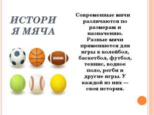 ИСТОРИЯ МЯЧА Современные мячи различаются по размерам и назначению. Разные мя