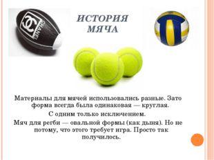 ИСТОРИЯ МЯЧА Материалы для мячей использовались разные. Зато форма всегда был