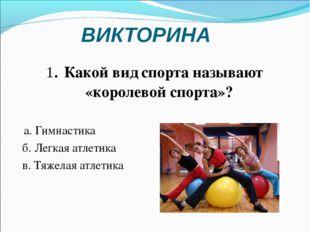 ВИКТОРИНА а. Гимнастика б. Легкая атлетика в. Тяжелая атлетика 1. Какой вид с