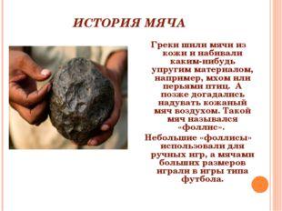 ИСТОРИЯ МЯЧА Греки шили мячи из кожи и набивали каким-нибудь упругим материал