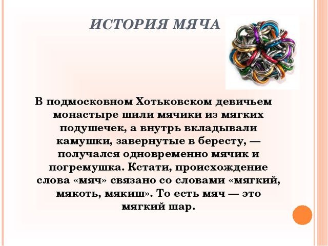 ИСТОРИЯ МЯЧА В подмосковном Хотьковском девичьем монастыре шили мячики из мяг...