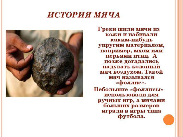 ИСТОРИЯ МЯЧА Греки шили мячи из кожи и набивали каким-нибудь упругим материал...