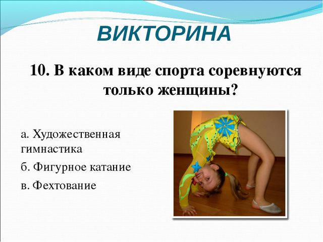 ВИКТОРИНА а. Художественная гимнастика б. Фигурное катание в. Фехтование 10....