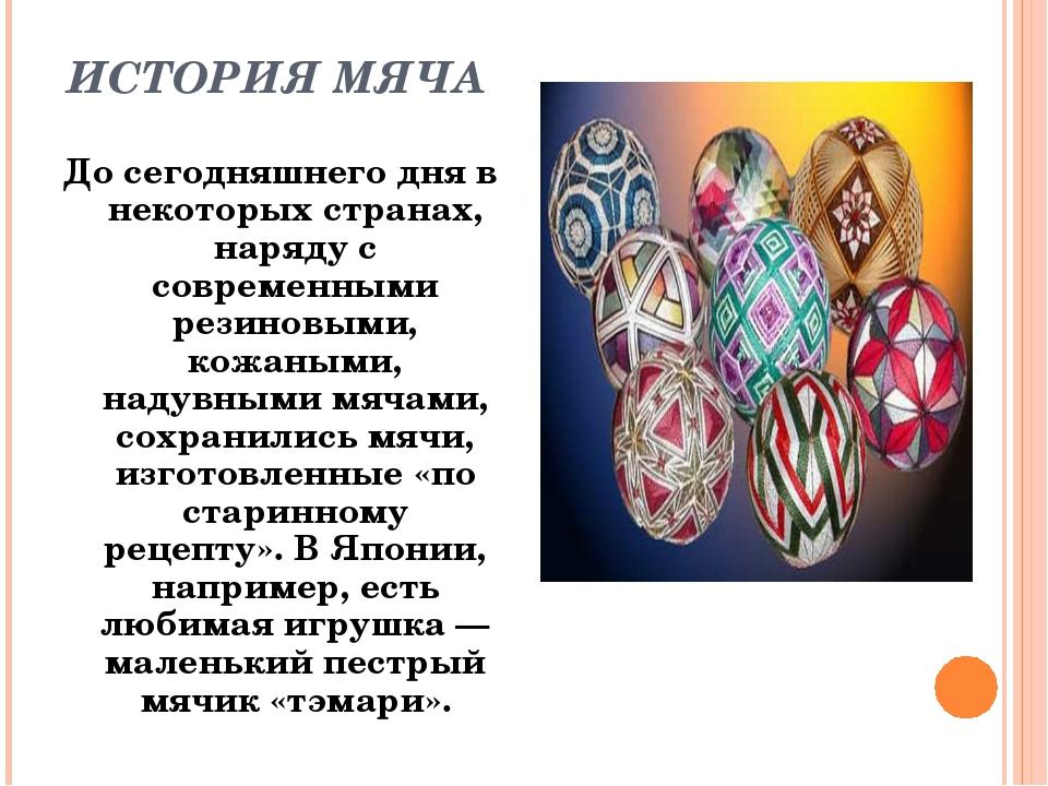 ИСТОРИЯ МЯЧА До сегодняшнего дня в некоторых странах, наряду с современными р...