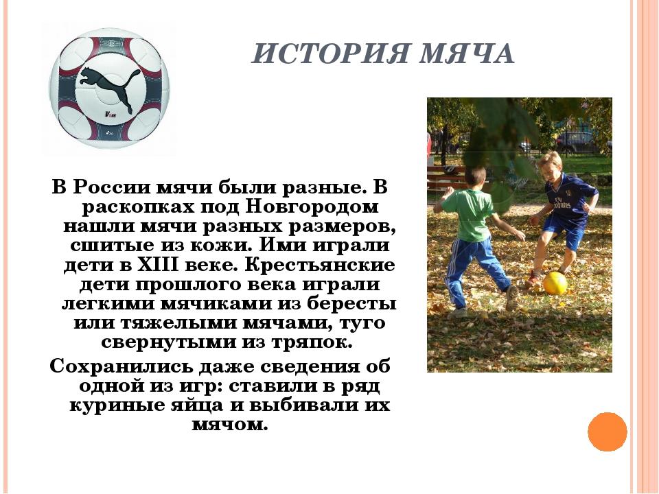 ИСТОРИЯ МЯЧА В России мячи были разные. В раскопках под Новгородом нашли мячи...