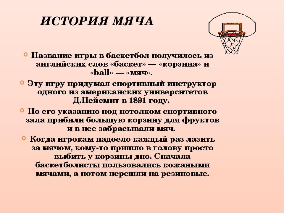 ИСТОРИЯ МЯЧА Название игры в баскетбол получилось из английских слов «баскет»...