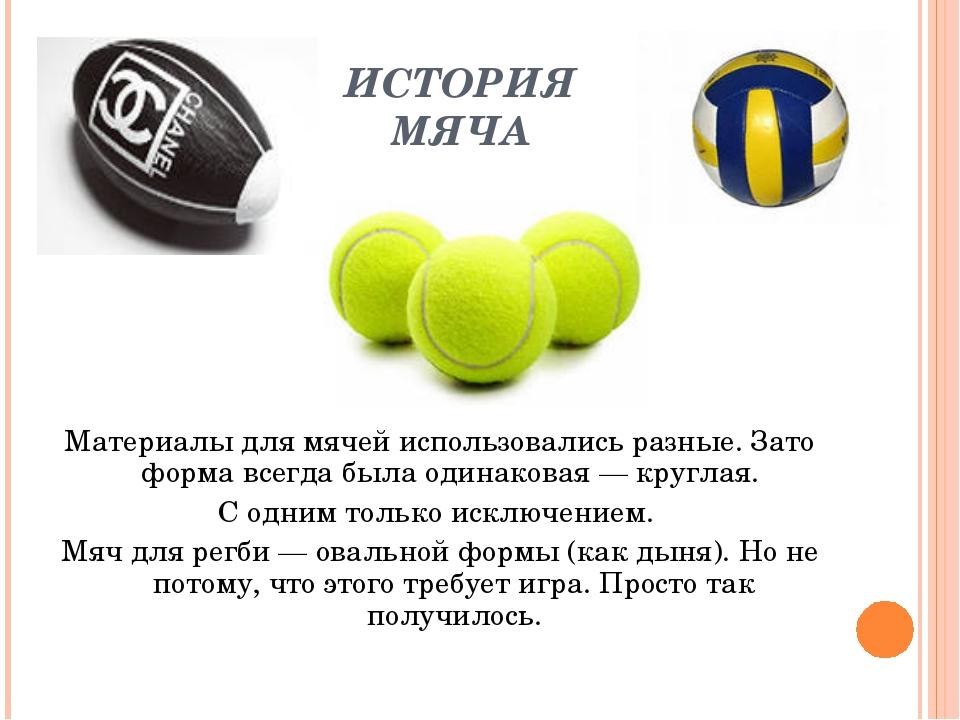 ИСТОРИЯ МЯЧА Материалы для мячей использовались разные. Зато форма всегда был...