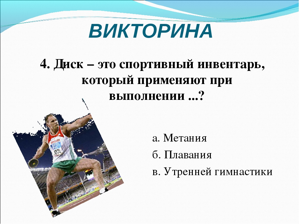 ВИКТОРИНА а. Метания б. Плавания в. Утренней гимнастики 4. Диск – это спортив...