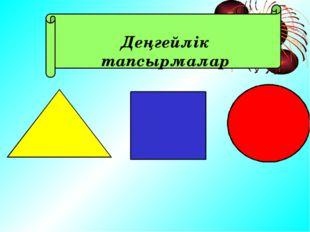 Тостағанша Күлте