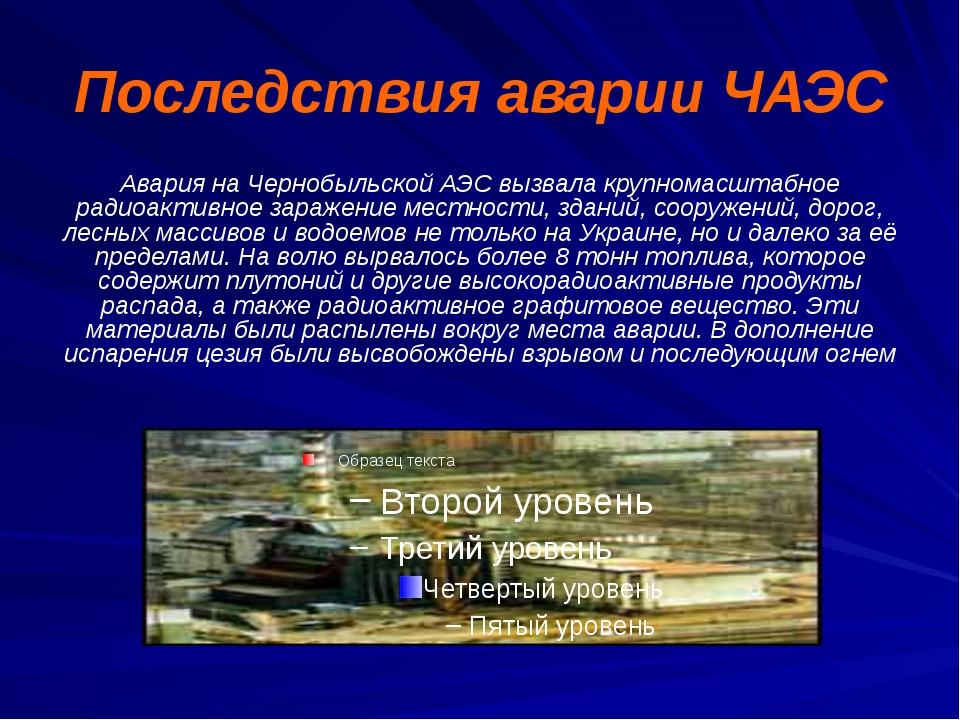 Последствия аварии ЧАЭС Авария на Чернобыльской АЭС вызвала крупномасштабное...