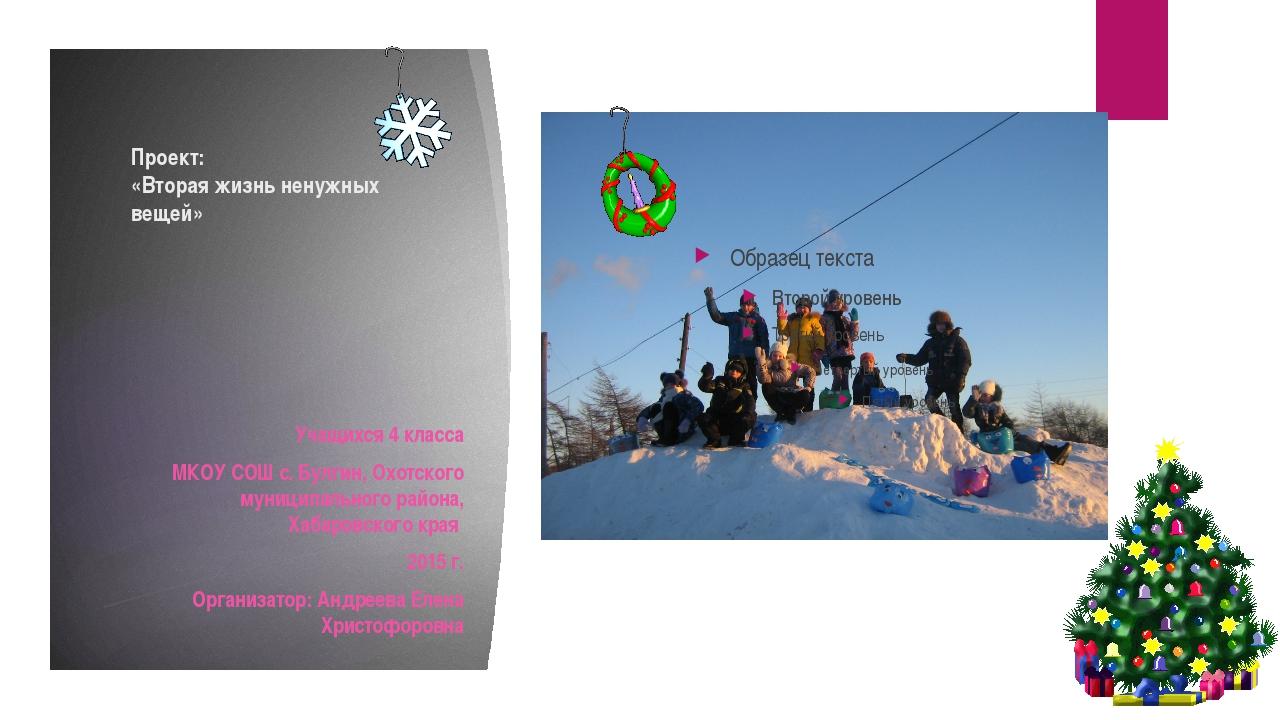 Проект: «Вторая жизнь ненужных вещей» Учащихся 4 класса МКОУ СОШ с. Булгин, О...