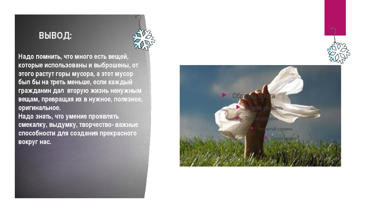 ВЫВОД: Надо помнить, что много есть вещей, которые использованы и выброшены,...
