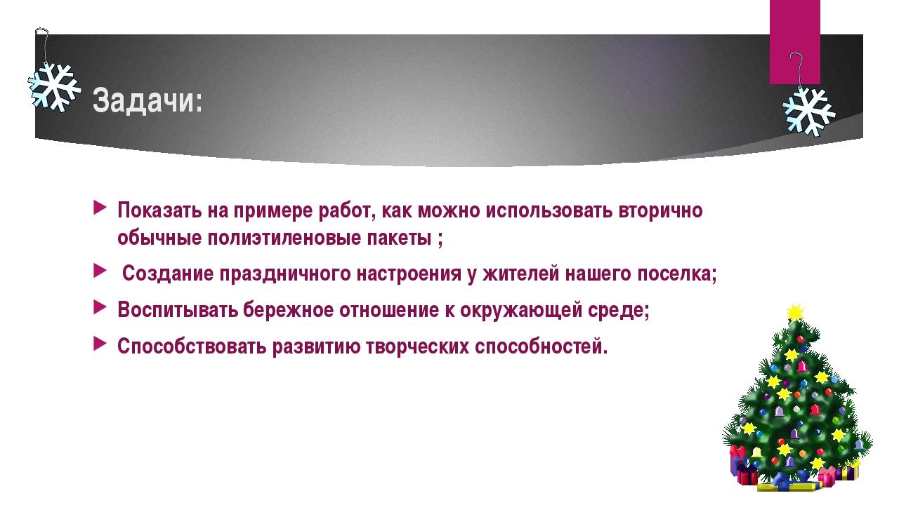 Задачи: Показать на примере работ, как можно использовать вторично обычные по...