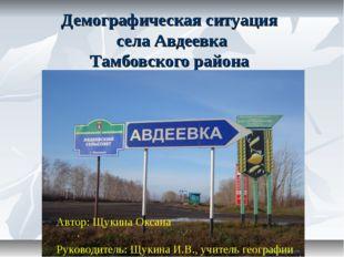 Демографическая ситуация села Авдеевка Тамбовского района Данные представлены