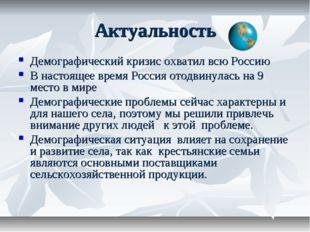 Актуальность Демографический кризис охватил всю Россию В настоящее время Росс