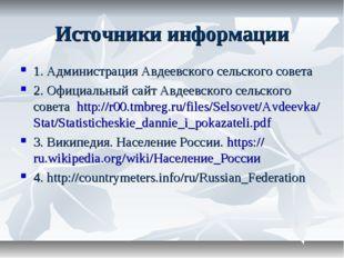 Источники информации 1. Администрация Авдеевского сельского совета 2. Официал