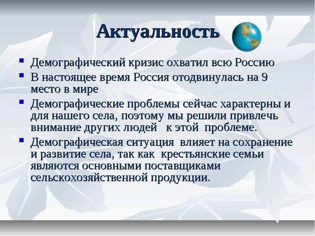 Актуальность Демографический кризис охватил всю Россию В настоящее время Росс...