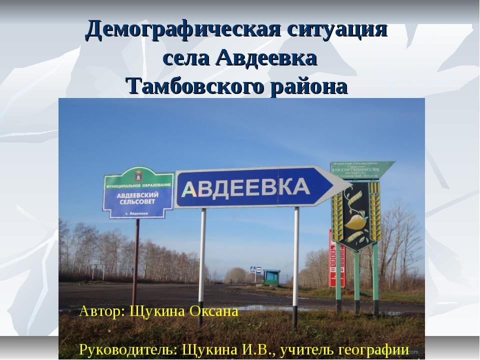 Демографическая ситуация села Авдеевка Тамбовского района Данные представлены...