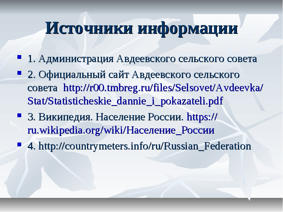 Источники информации 1. Администрация Авдеевского сельского совета 2. Официал...